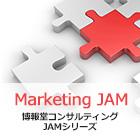 ミドルマネジャーの登竜門! ゲームで掴む「マーケティング JAM」