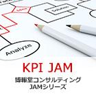 管理職必須!組織や顧客を動かす効果的な「KPIマネジメントJAM」_画像