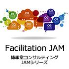 管理職必須!組織の力を引き出すための「ファシリテーションJAM」