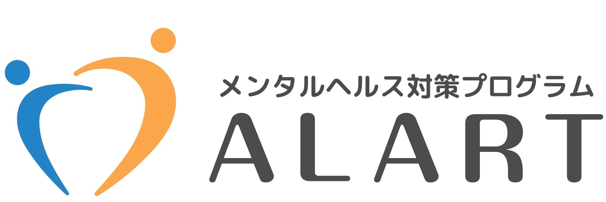 メンタルヘルス対策プログラム「ALART」_画像