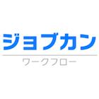 ジョブカンワークフロー_画像