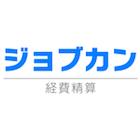ジョブカン経費精算_画像