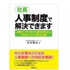 『社長、人事制度で解決できます』人事制度の設計、導入、運用がこの1冊で