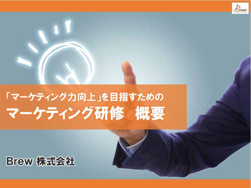 顧客視点でのサービス提供のための「マーケティング研修」