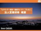「ヒアリング~仮説~提案ストーリー~プレゼン」 法人営業研修