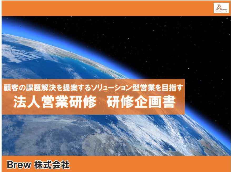 法人営業研修「ヒアリング~仮説構築~提案ストーリー~プレゼン」