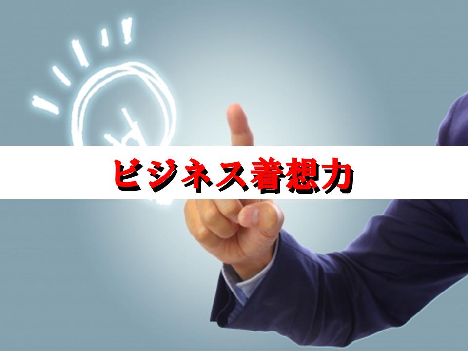 【ビジネス着想力】