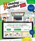 【e-learning:外国人向け】Winning Together at Japanese Companies:日本企業で働く外国人が活躍するためのコース