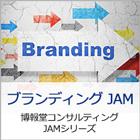 ブランディング研修 -Branding JAM-