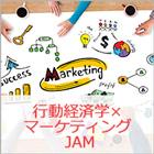 【無料体験研修】「行動経済学」×マーケティング