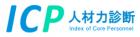 【ダウンロード資料・無料トライアルあり】ICP人材力診断:組織と個人のビジネス・ヒューマンスキルを可視化するアセスメント ICP 日経人材力診断