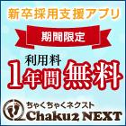 新卒採用支援SNSアプリ★1年間無料キャンペーン! ★内定者フォロー専用アプリ ちゃくちゃくNEXT★