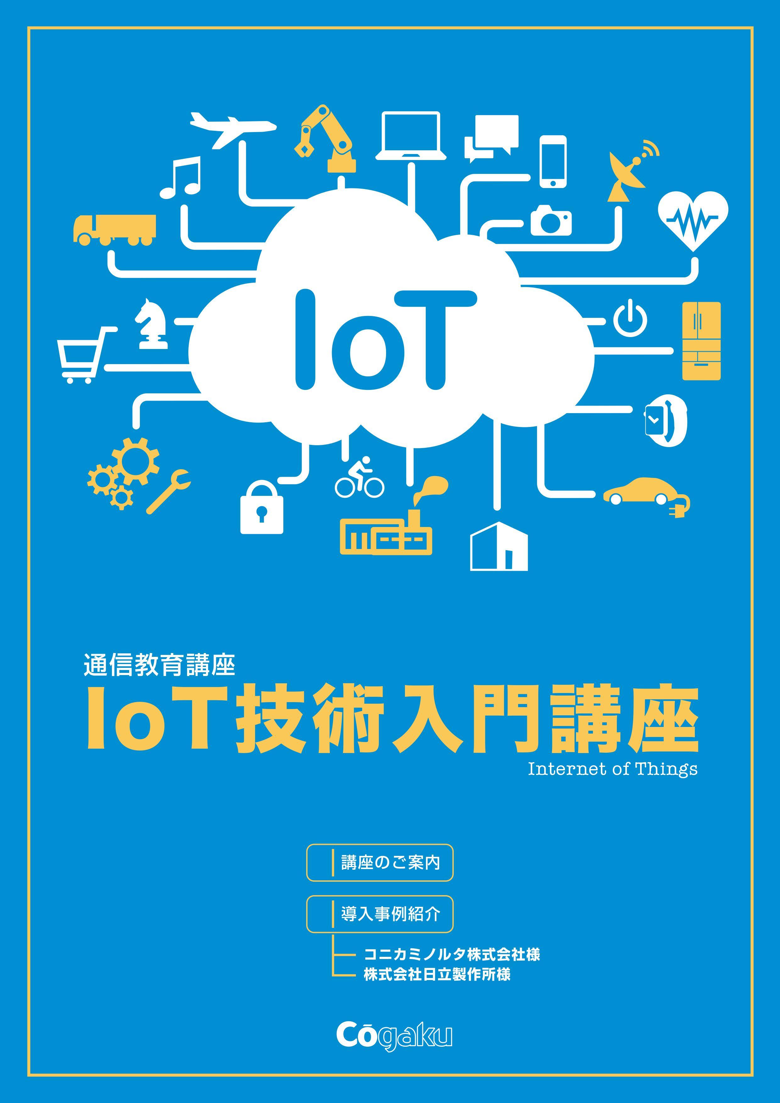 (通信講座) IoT技術入門講座_画像