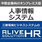 中堅企業向け 人事情報システム「ALIVE SOLUTION HR」