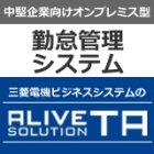 中堅企業向け 就業システム「ALIVE SOLUTION TA」