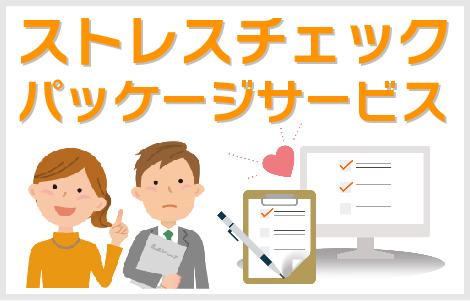 中小企業様向けストレスチェックサービス_画像