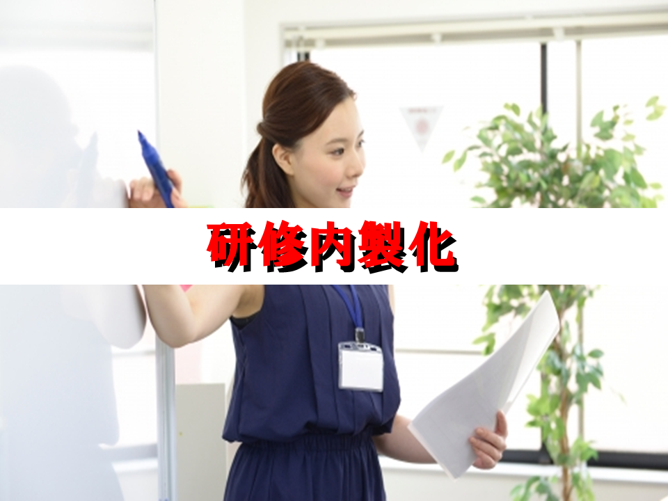 【研修内製化支援サービス】