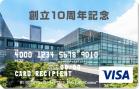 周年記念品、報奨品、販促品の新常識「Visaギフトカード」