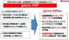 容量無制限の動画配信プラットフォーム「gacco ASP」