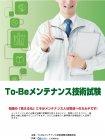 【メンテナンス担当者向け スキル診断】To-Beメンテナンス技術試験