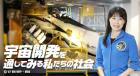 【無料】宇宙飛行士・山崎直子がナビゲート!『宇宙開発を通してみる私たちの社会』 ドコモのgaccoで7月4日より受講できます!