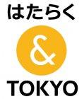 【採用費、コンサル費無料】貴社の将来を担う人材を採用しませんか? 「東京都正社員就職サポート事業」