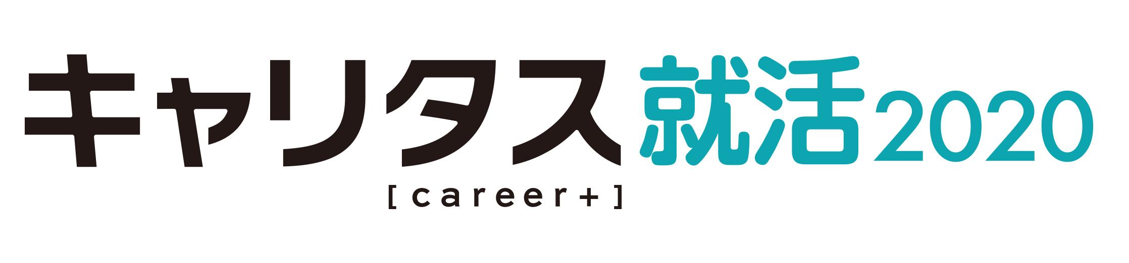 キャリタス就活2020(プレサービス)