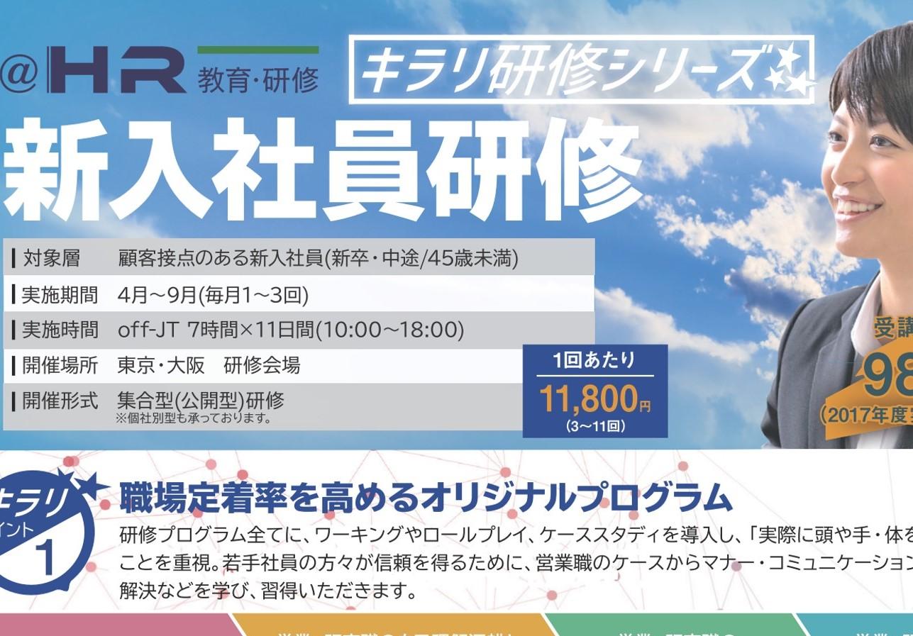 キラリ研修シリーズ「新入社員研修」助成金活用でコスト削減!