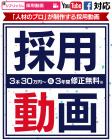 「人材のプロ」が制作する採用動画3本30万円、3年間は修正無料
