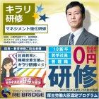 キラリ研修シリーズ「マネジメント強化研修」
