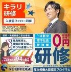 キラリ研修シリーズ「入社前フォロー研修」