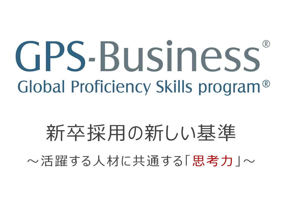 GPS-Business