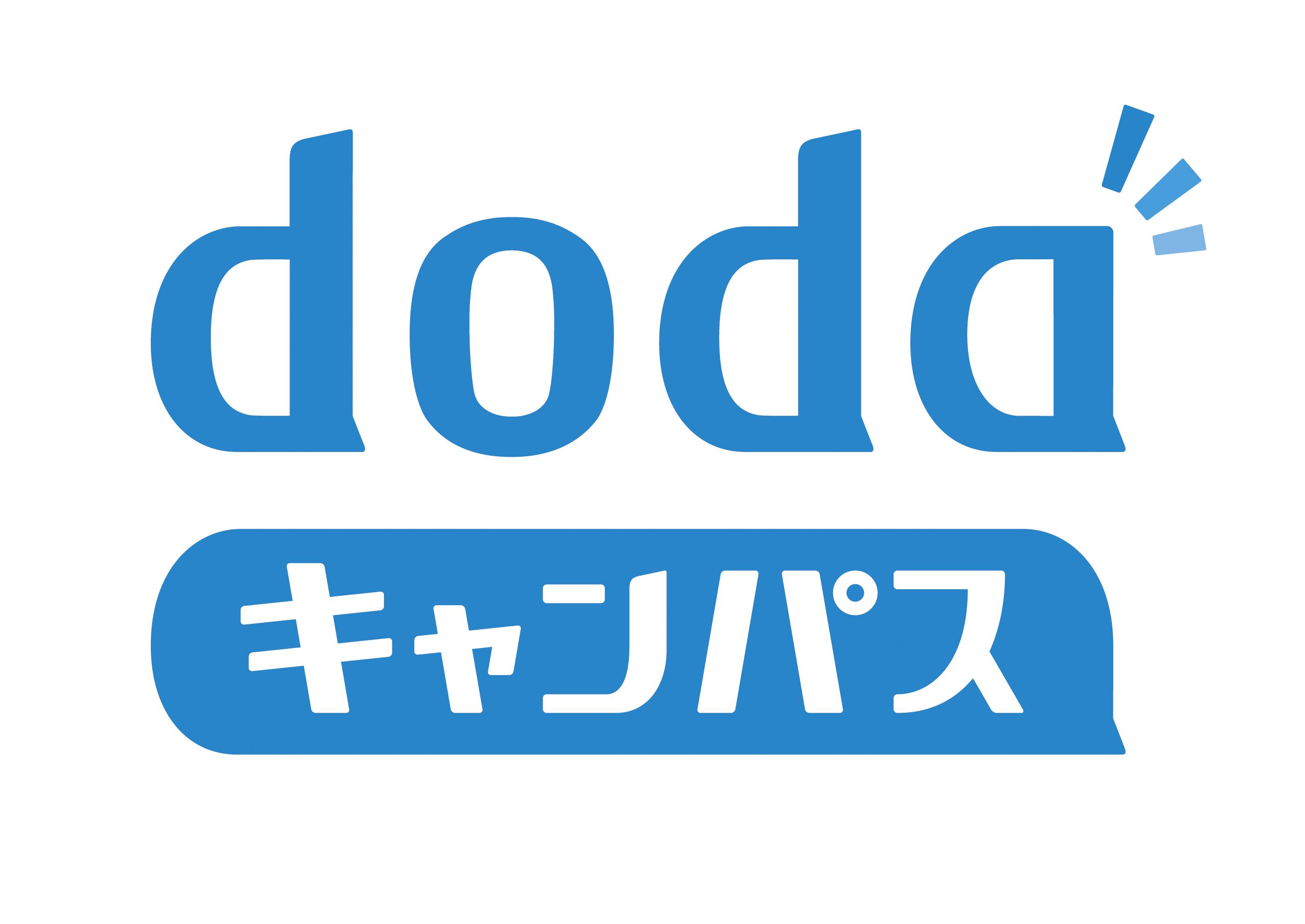 dodaキャンパス_画像