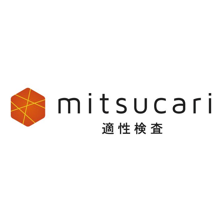 mitsucari適性検査(ミツカリ)