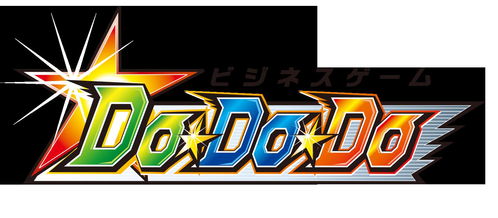 ビジネスゲーム「Do★Do★Do」