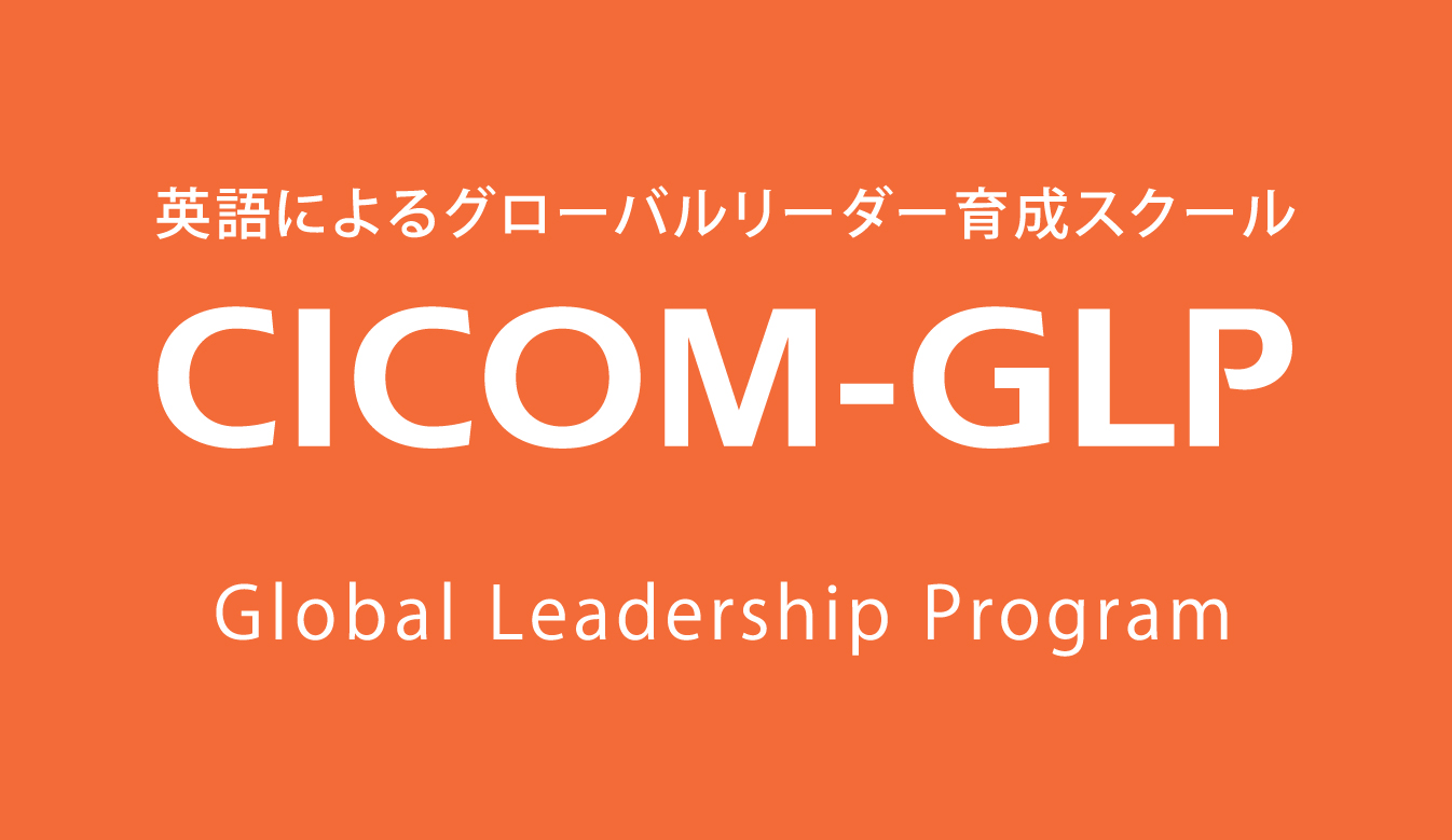 CICOM-GLP:CBCコース_画像