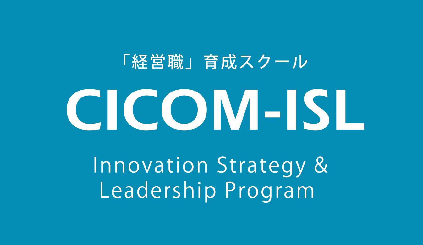 CICOM-ISL プログラム