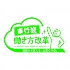 生産性向上を実現!【奉行流働き方改革取り組みモデルガイドブック】