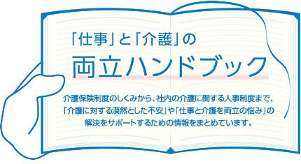 【両立のための情報提供】仕事と介護の両立ハンドブック WEB・冊子版_画像