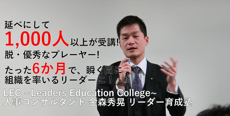 【医療・介護の業界で16年の実績!】LECリーダー育成塾!