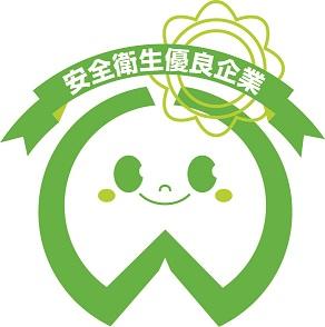 厚生労働省認定 ホワイトマーク認定取得支援パッケージ_画像