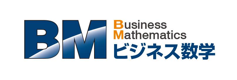 ビジネス数学検定_画像
