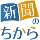 【内定者、新人若手】新しい読売新聞タイアップ研修「新聞のちから」_画像