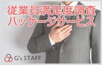 従業員満足度調査パッケージサービス