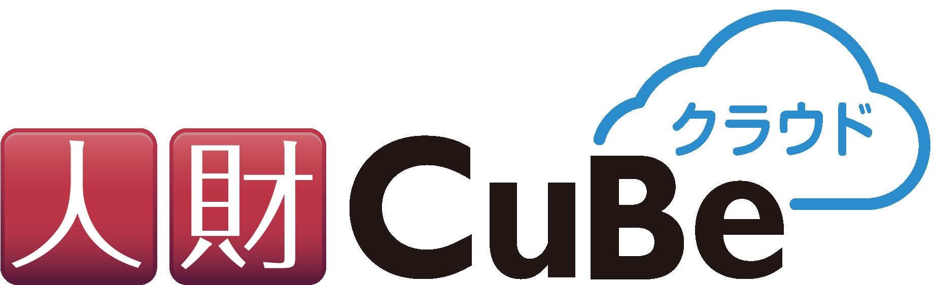 現場主導の人財育成 通年利用PDCAツール 人財CuBeクラウド_画像