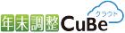 年に1度の作業だから申告も管理も簡単・効率化 年末調整CuBeクラウド_画像