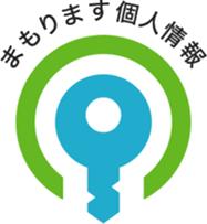 個人情報保護コンサルティング_画像