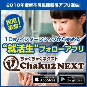業界初!インターンシップ&内定者同時フォロー採用支援アプリ_画像