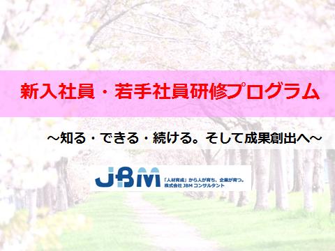 新入社員・若手社員研修プログラム