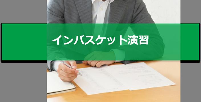 新入社員・若手研修向けインバスケット